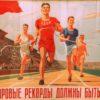 Спортивные рекорды, которые невозможно побить
