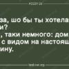 Еврейские анекдоты с солью и перчинкой (скриншоты)