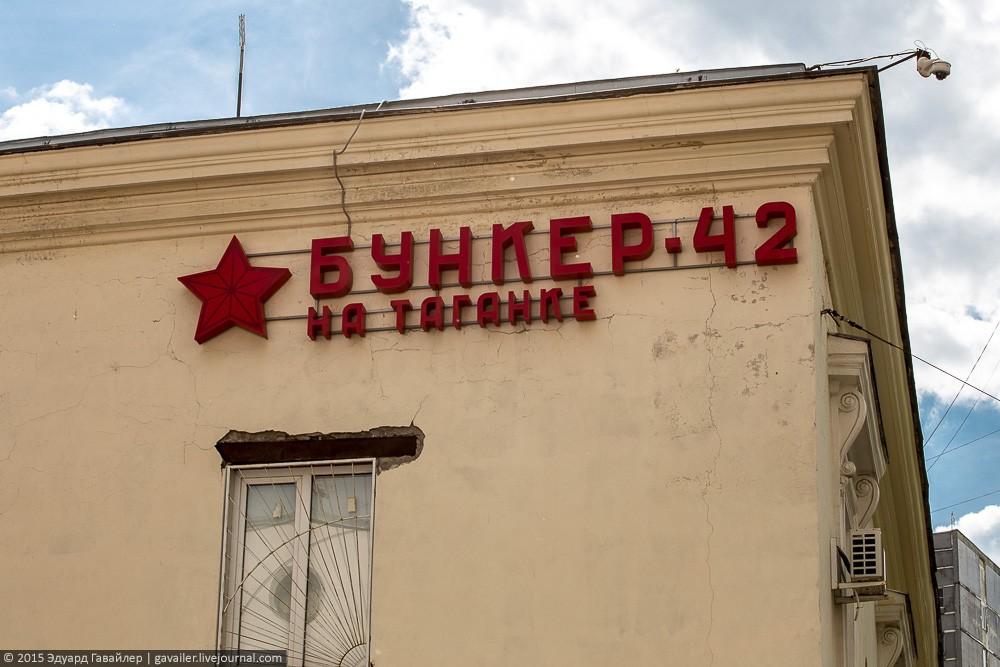 65 метров под Москвой – бункер Сталина