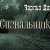 """""""СИГНАЛЬЩИК"""" рассказ. Автор Чарльз Диккенс"""