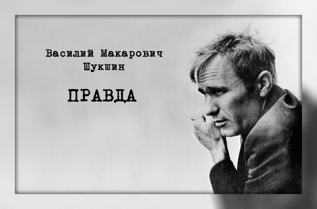 """""""Правда"""" рассказ. Автор Василий Шукшин"""