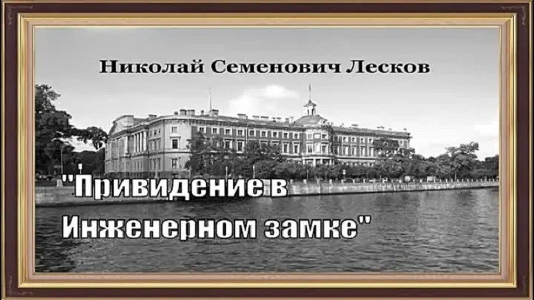 """""""Привидения в Инженерном Замке"""" рассказ. Автор Николай Лесков"""