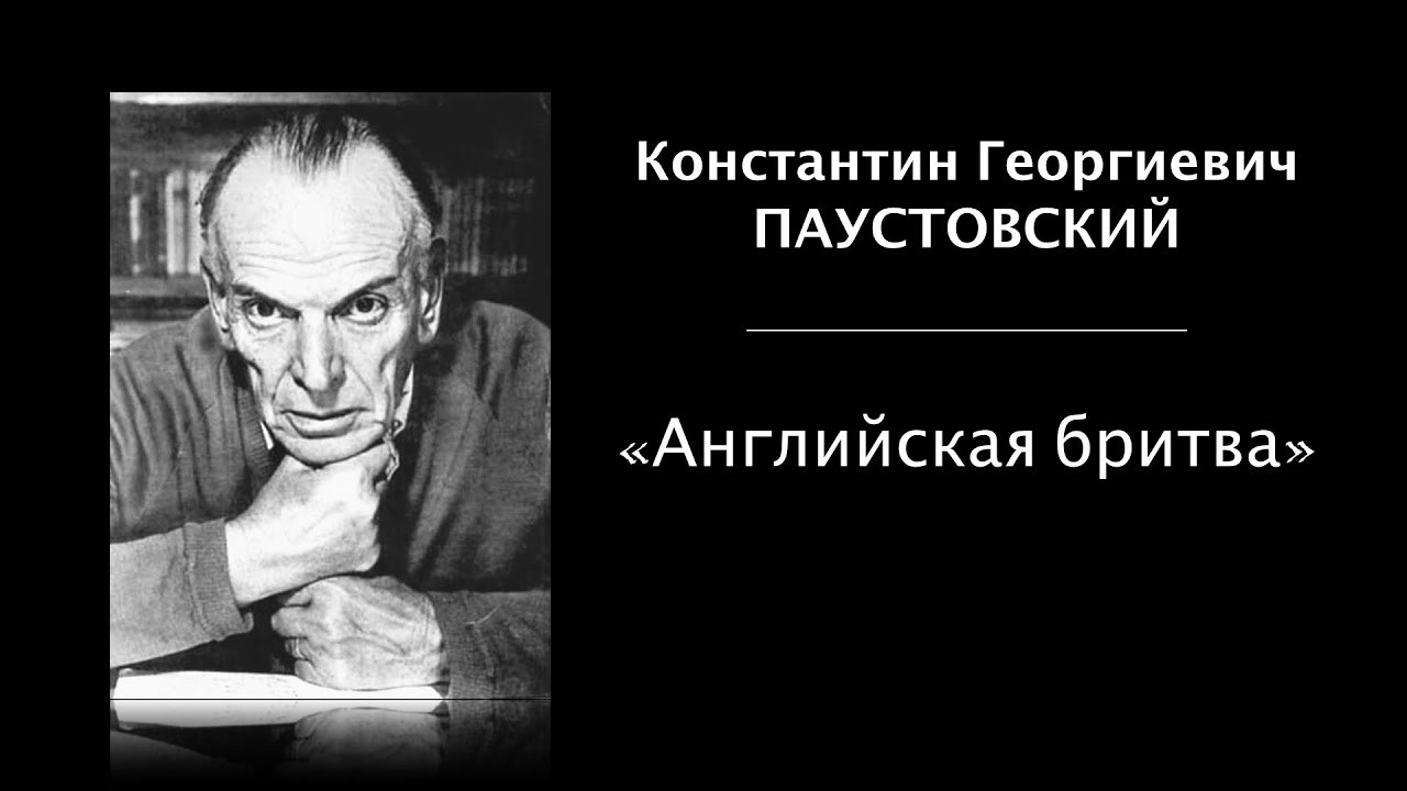 """""""Английская бритва"""" рассказ. Автор Константин Паустовский"""