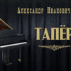 """""""ТАПЁР"""" рассказ. Автор Александр Куприн"""