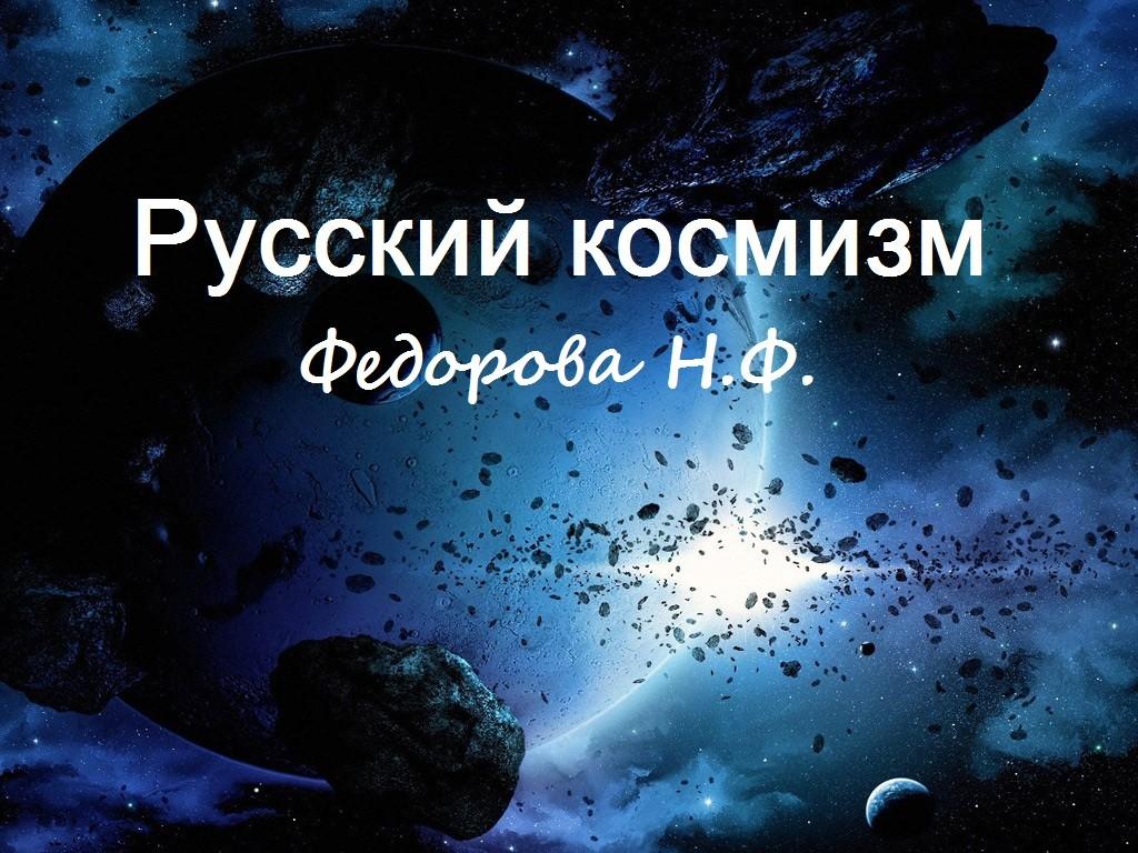 Смерть и бессмертие в учении Н.Ф.Федорова