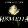 """""""Измена"""" рассказ. Автор Александр Грин"""