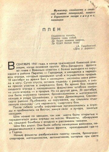 """КНИГА ХУДОЖНИКА: ЕВГЕНИЙ КОБЫТЕВ """"ХОРОЛЬСКАЯ ЯМА"""""""
