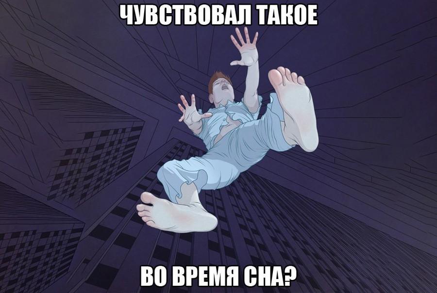 Почему во сне возникает ощущение, будто падаешь?