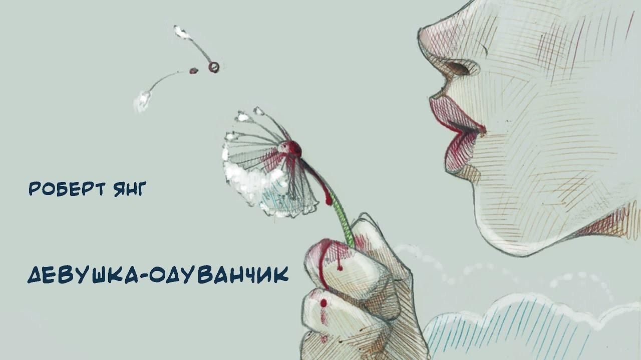 """""""Девушка-одуванчик"""" рассказ. Автор Роберт Янг"""