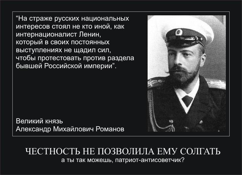Высказывания Великого князя Александра Михайловича Романова и других известных людей о Ленине