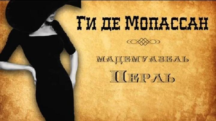 """""""Мадемуазель Перль"""" рассказ. Автор Ги де Мопассан"""