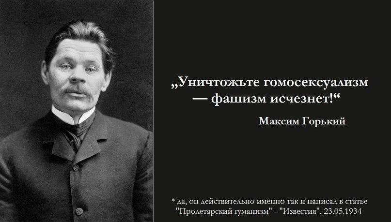 Максим Горький о фашизме и гомосексуализме