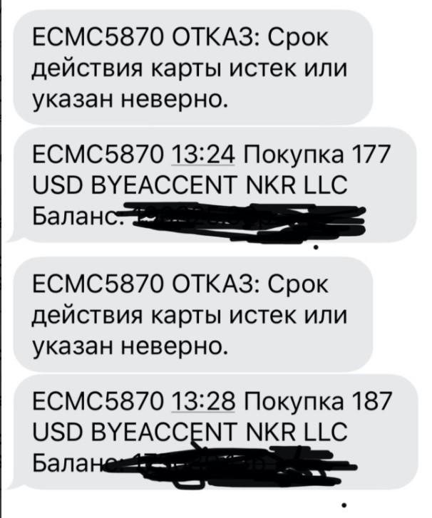 """Дыра в безопасности """"Сбербанка"""". Не """"светите"""" номерами своих банковских карт"""