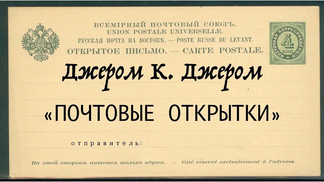 «Почтовые открытки» рассказ. Автор ДЖЕРОМ К. ДЖЕРОМ