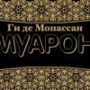 """Муарон"" рассказ. Автор Ги де Мопассан."