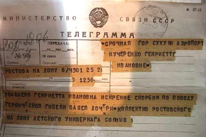45 лет со дня подвига советской стюардессы Надежды Курченко
