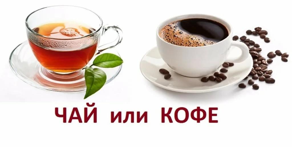 Чай или кофе? За кем остается майка лидера?