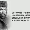 Как поймать Пугачева, или Плата за овес