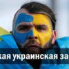 Великая украинская зависть к России: 10 наиболее ярких её проявлений