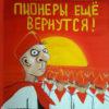 """""""Пионеры еще вернутся"""" добростёб из VK (Полная версия)"""