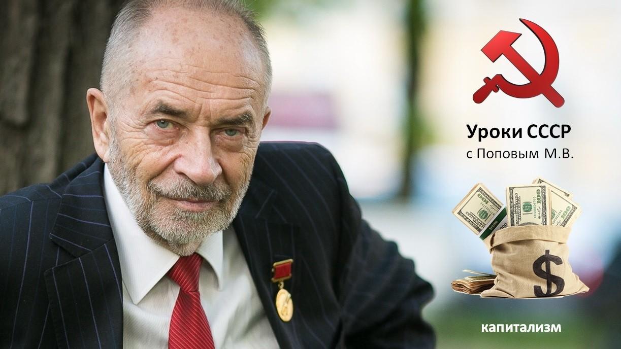 Ответы Профессора Попова предводителю мамкиных революционеров К. Сёмину