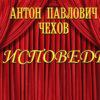 «ИСПОВЕДЬ» рассказ. Автор Антон Чехов