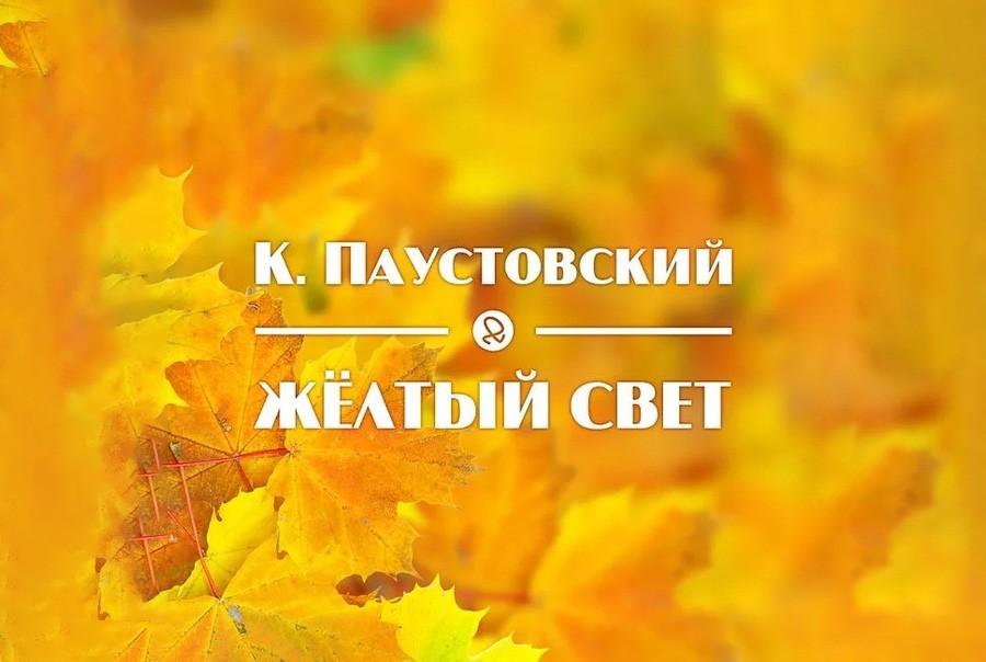 """""""Жёлтый свет"""" рассказ. Автор Константин Паустовский"""