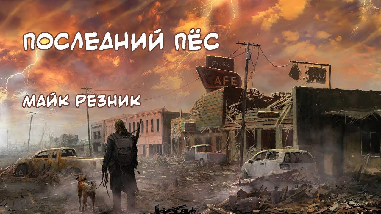 """Последний Пёс"" рассказ-притча (фантастика). Автор Майк Резник"