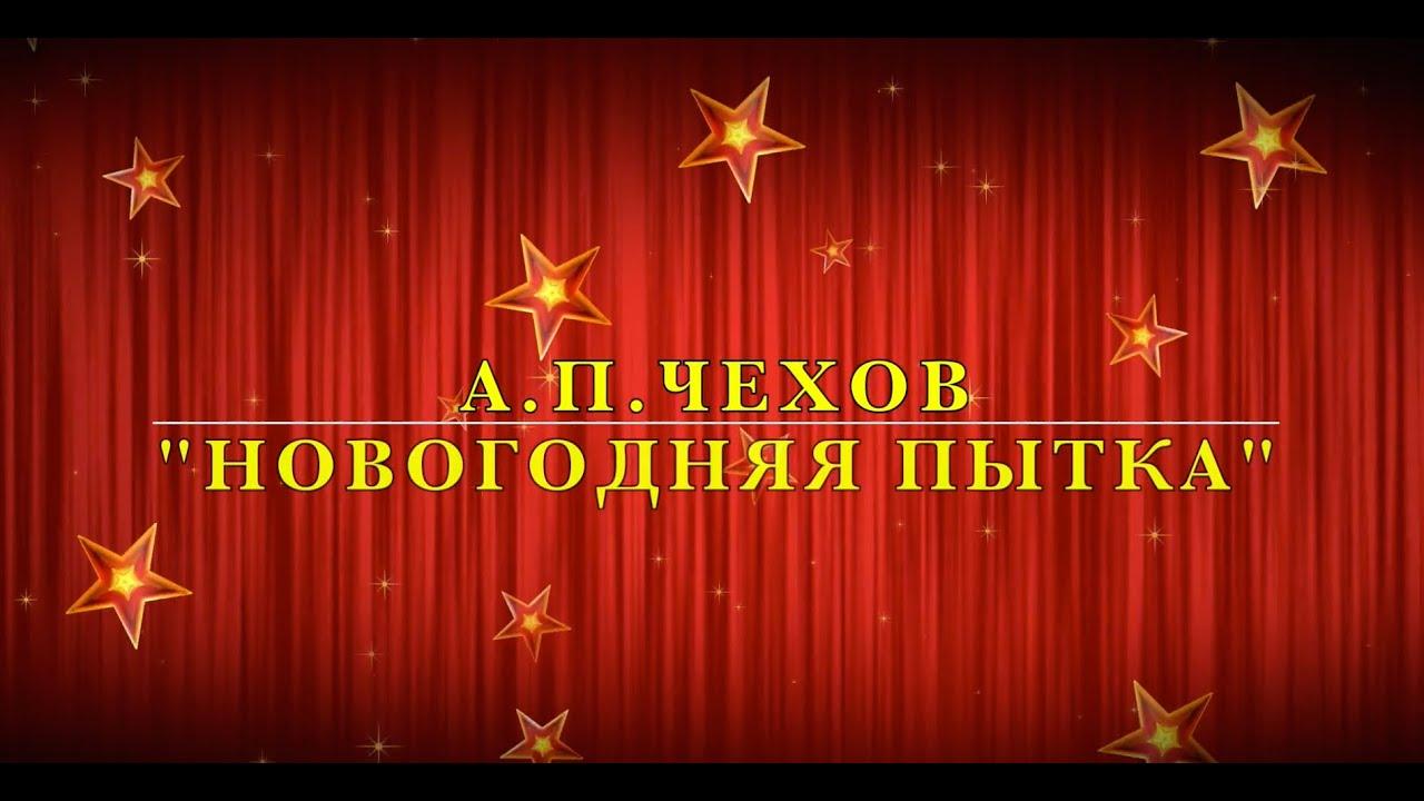 """""""НОВОГОДНЯЯ ПЫТКА"""" рассказ. Автор Антон Чехов"""