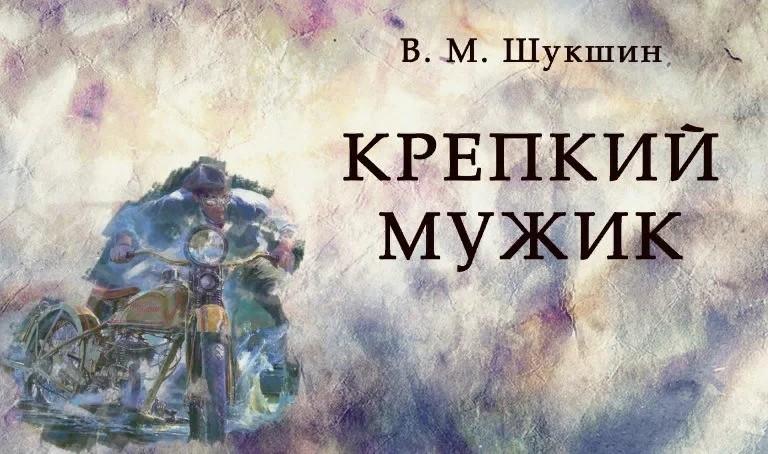 """""""КРЕПКИЙ МУЖИК"""" рассказ. Автор Василий Шукшин"""
