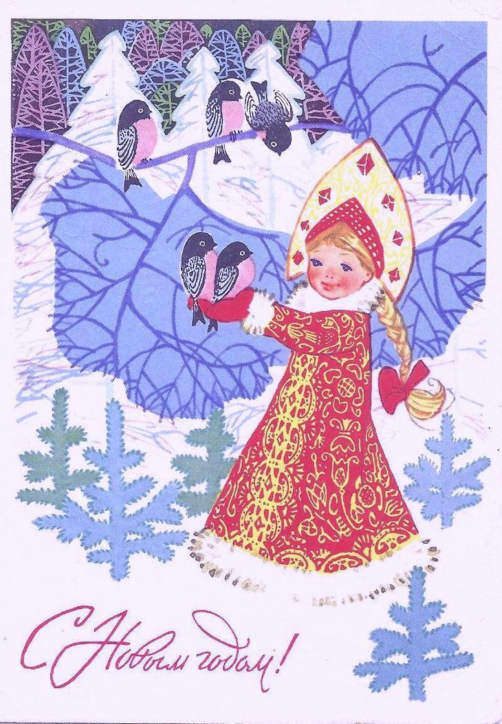 Советские новогодние открытки. Часть 2-я. Снегурочка