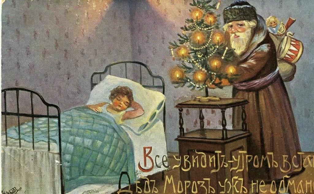 Дед Мороз. Дореволюционная открытка.jpg