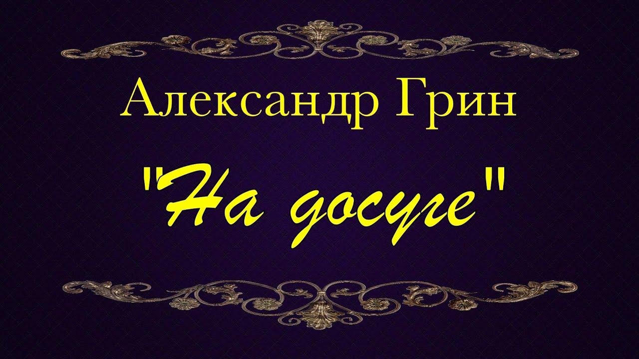 """""""На досуге"""" рассказ. Автор Александр Грин"""