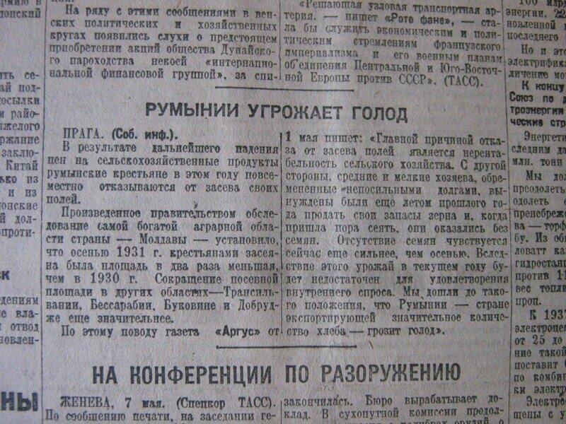 Был ли голодомор в Польше в 1932/33?