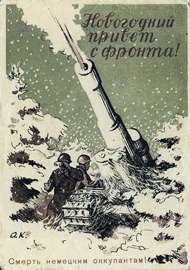 Как трое бойцов захватили немецкую батарею (Новогодние открытки военных лет)