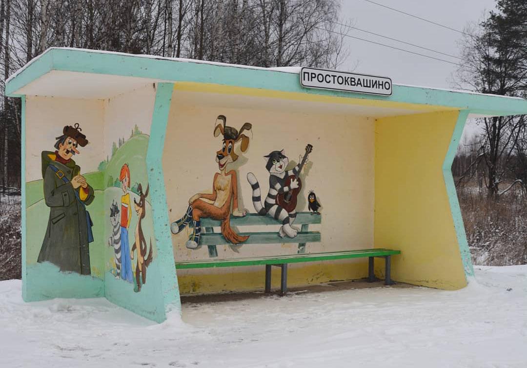 Кто живет в знаменитой деревне Простоквашино?
