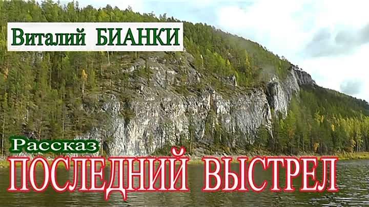 """""""Последний выстрел"""" рассказ. Автор Виталий Бианки"""