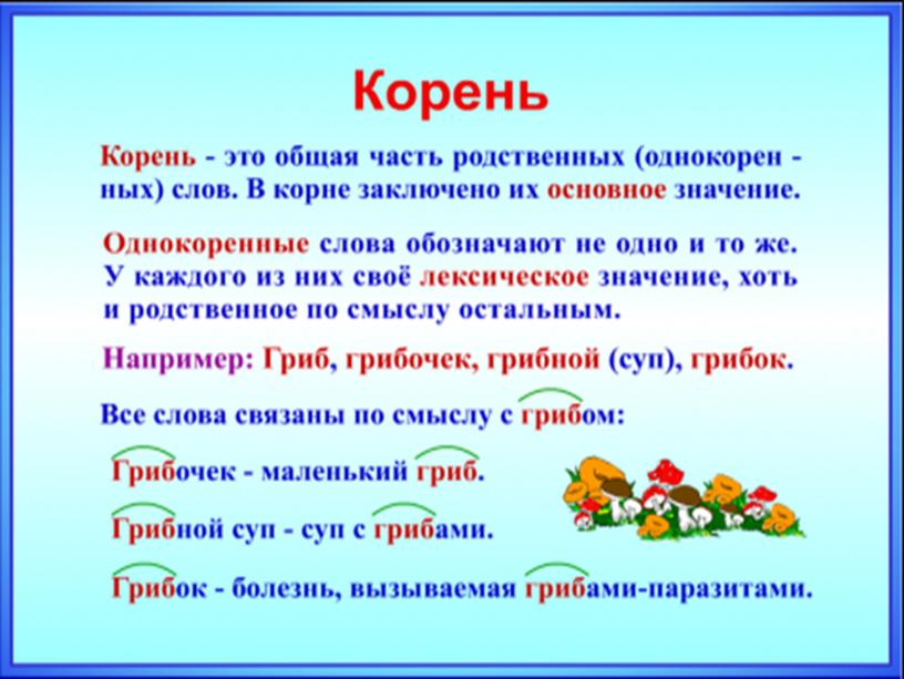 Единственное слово в русском языке, которое не имеет корня