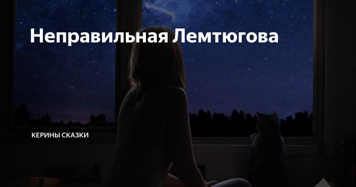 """""""НЕПРАВИЛЬНАЯ ЛЕМТЮГОВА"""" сказка-быль Кирилла Ситникова (18+)"""