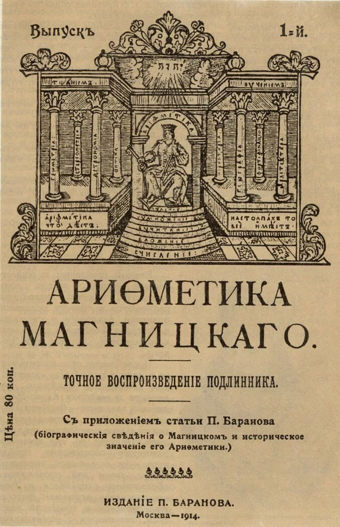 """Арифметика Леонтия Магницкого (1669-1739) Лучший учебник по математике всех времен и народов. Как несложно заметить, Магницкий старше Петра 1 на три года и свое образование получил, когда """"царь Петр"""" еще в солдатики играл."""