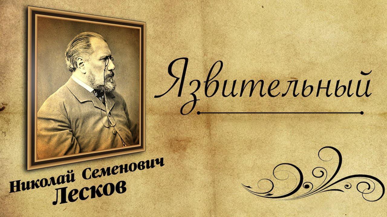 """""""Язвительный"""" рассказ. Автор Николай Лесков"""