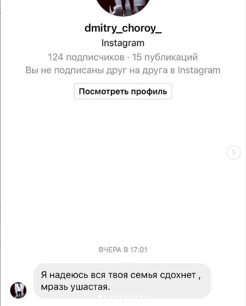 """Семён Слепаков выложил в сеть угрозы от адептов """"России будущего"""" и дал на них ответ"""