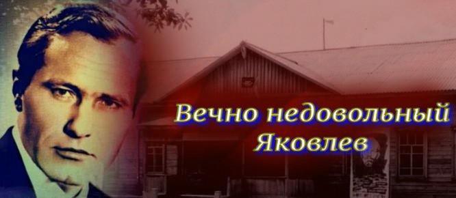 """""""ВЕЧНО НЕДОВОЛЬНЫЙ ЯКОВЛЕВ"""" рассказ. Автор Василий Шукшин"""