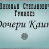 """ДОЧЕРИ КАИНА"" рассказ. Автор Николай Гумилев"