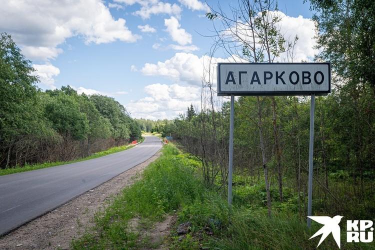 Ехали в Огарково, а попали в Агарково