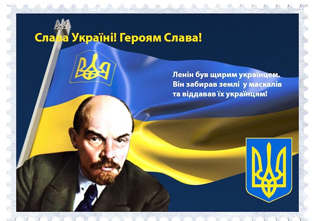 Ленин создал Советскую Украину