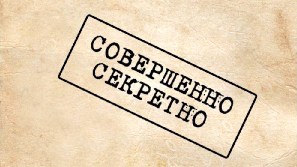Три мистические тайны из рассекреченных архивов КГБ