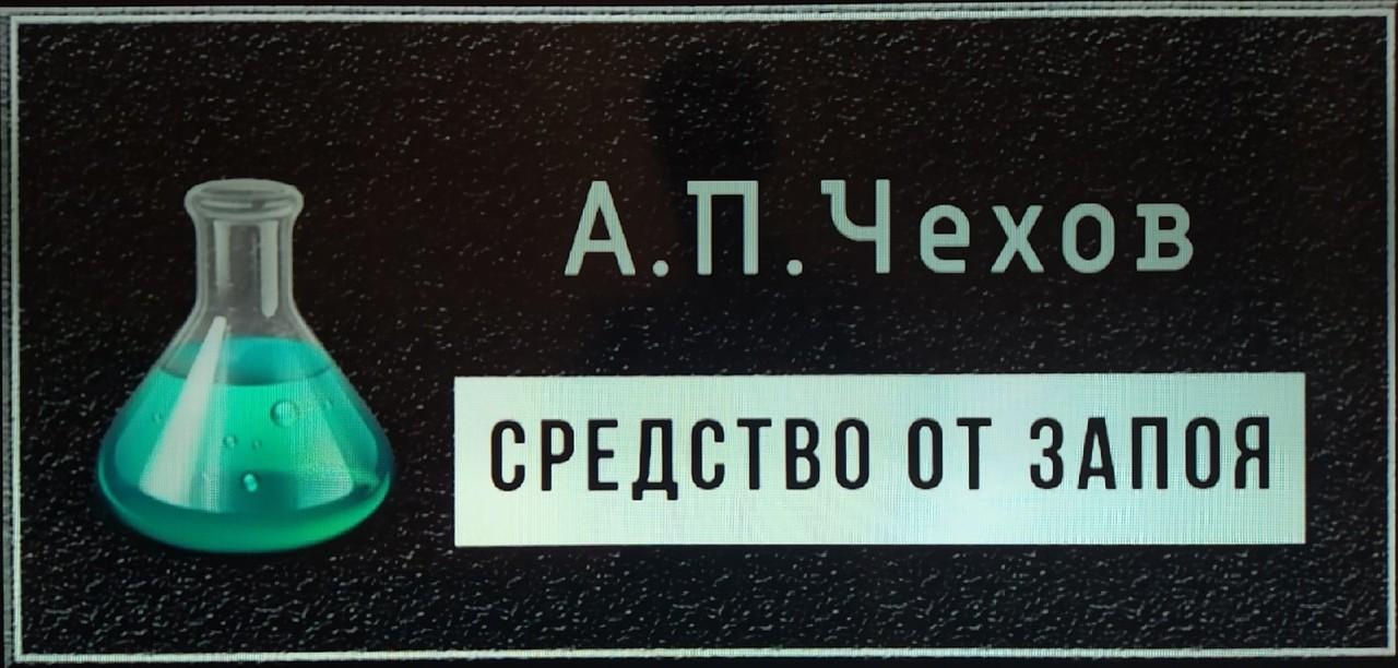 """""""Средство от запоя"""" рассказ. Автор Антон Чехов"""