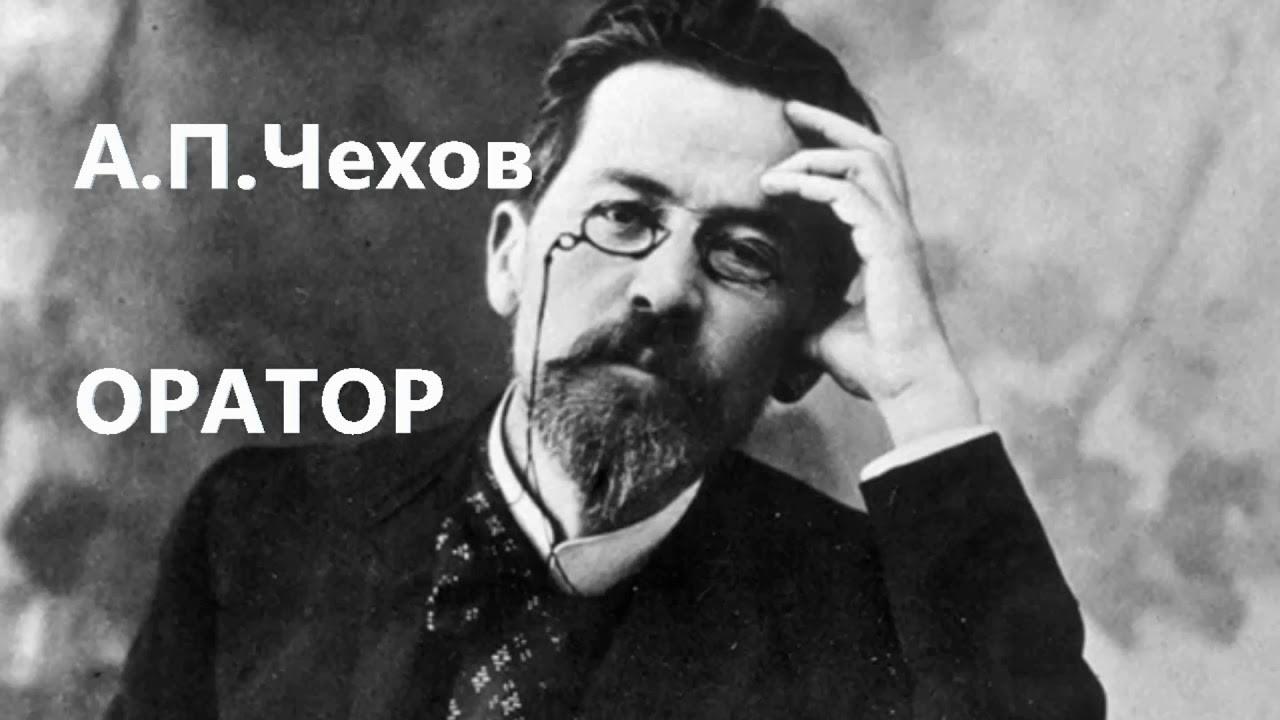 """""""Оратор"""" рассказ. Автор Антон Чехов"""
