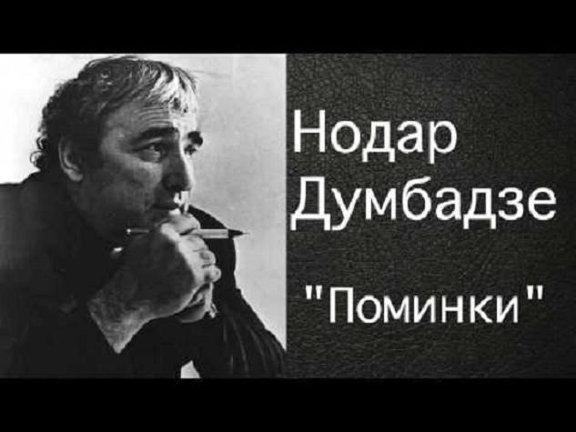 """""""Поминки"""" рассказ. Автор Думбадзе Нодар"""